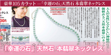 「幸運の 石」天然石 本翡翠ネックレス